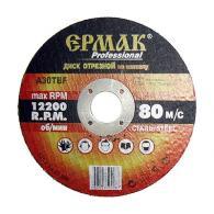 ЕРМАК Диск отрезной по металлу 125х3х22мм