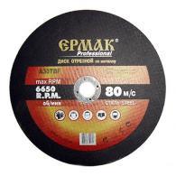 ЕРМАК Диск отрезной по металлу 230х3х22мм