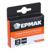 ЕРМАК Скоба закаленная 14мм (11,3х0,7мм) для мебельного степлера 1000шт.