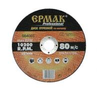 ЕРМАК Диск отрезной по металлу 150х2,5х22мм