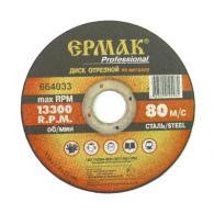 ЕРМАК Диск отрезной по металлу 115х1,2х22мм