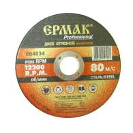 ЕРМАК Диск отрезной по металлу 125х1,2х22мм