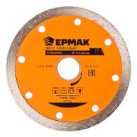 ЕРМАК Диск алм. отрезной сплошной 115х22,2мм