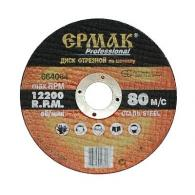 ЕРМАК Диск отрезной по металлу 125х2,5х22мм (уп. 5 шт)