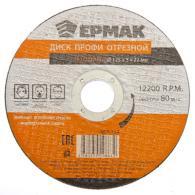 ЕРМАК Профи Диск отрезной по металлу 125х3х22мм