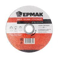 ЕРМАК Профи Диск отрезной по металлу 150х1,8х22мм