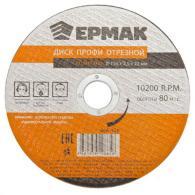 ЕРМАК Профи Диск отрезной по металлу 150х2,5х22мм