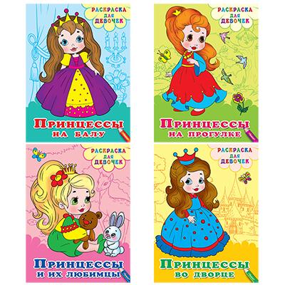 """Картинка ОМЕГА Раскраска для девочек """"Принцессы"""", бумага, 16,2х21,5см, 16стр., 4 дизайна в сети магазинов постоянных распродаж Галамарт"""
