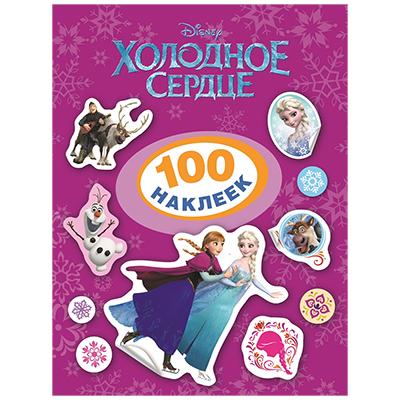 """Картинка РОСМЭН Наклейки """"100 наклеек. Disney. Холодное сердце"""", бумага, 20х15см, 26336 в сети магазинов постоянных распродаж Галамарт"""