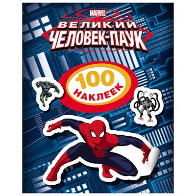 """Картинка РОСМЭН Наклейки """"100 наклеек. Marvel. Человек-паук"""", бумага, 20х15см, 21157 в сети магазинов постоянных распродаж Галамарт"""