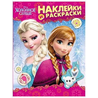 """Картинка РОСМЭН Книга """"Наклейки и раскраски. Disney. Холодное сердце"""", бумага, 27,5х21см, 26338 в сети магазинов постоянных распродаж Галамарт"""