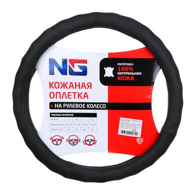 NG Оплетка руля, натуральная кожа, черный, разм. (М) - фото товара