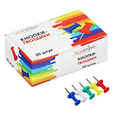 ClipStudio Кнопки-гвоздики цветные, 50шт в картонной коробке - фото товара