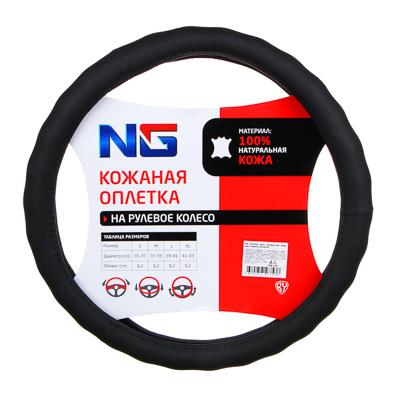 NG Оплетка руля, натуральная кожа, цвет черный, размер M - фото товара