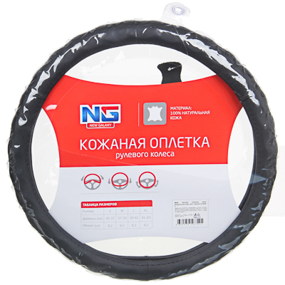 NG Оплетка руля, натуральная кожа, цвет черный, размер L - фото товара