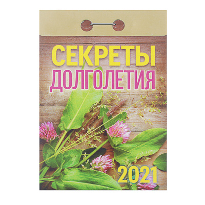 Календарь настенный отрывной,  Секреты долголетия , бумага, 7,7х11,4см, 2021 - фото товара