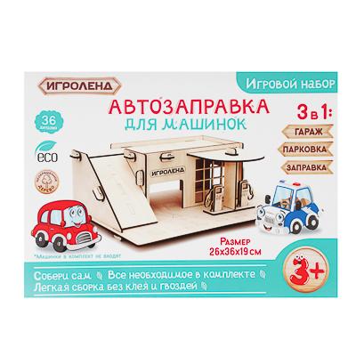 ИГРОЛЕНД Автозаправка для машинок деревянная, 26х36х19см - фото товара