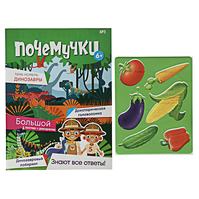 Журнал  Почемучки  №3, 21х28х0,5 см - фото товара