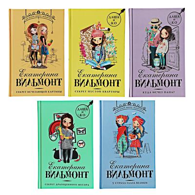 АСТ Книга  Детский детектив Екатерины Вильмонт , 256 стр., бумага, 12,5x20см, 5 дизайнов - фото товара