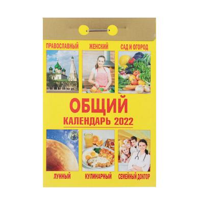 Календарь настенный отрывной,  Общий , бумага, 7,7х11,4см, 2022 - фото товара