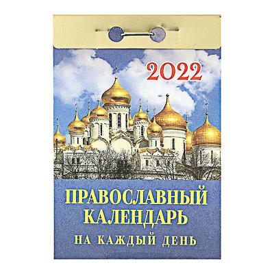 Календарь настенный отрывной,  Православный , бумага, 7,7х11,4см, 2022 - фото товара