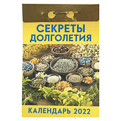 Календарь настенный отрывной,  Секреты долголетия , бумага, 7,7х11,4см, 2022 - фото товара