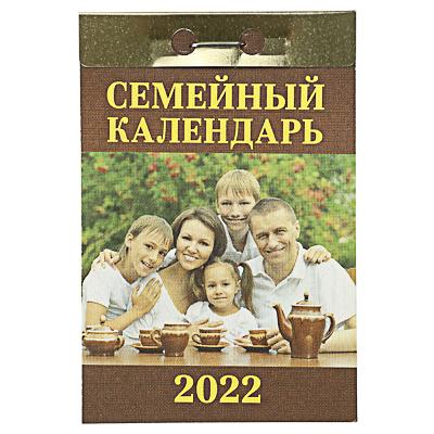 Календарь настенный отрывной,  Семейный , бумага, 7,7х11,4см, 2022 - фото товара