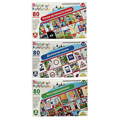 10КОРОЛЕВСТВО Игра настольная викторина в картинках, 25,5х35х3,5см, картон, 3 дизайна - фото товара