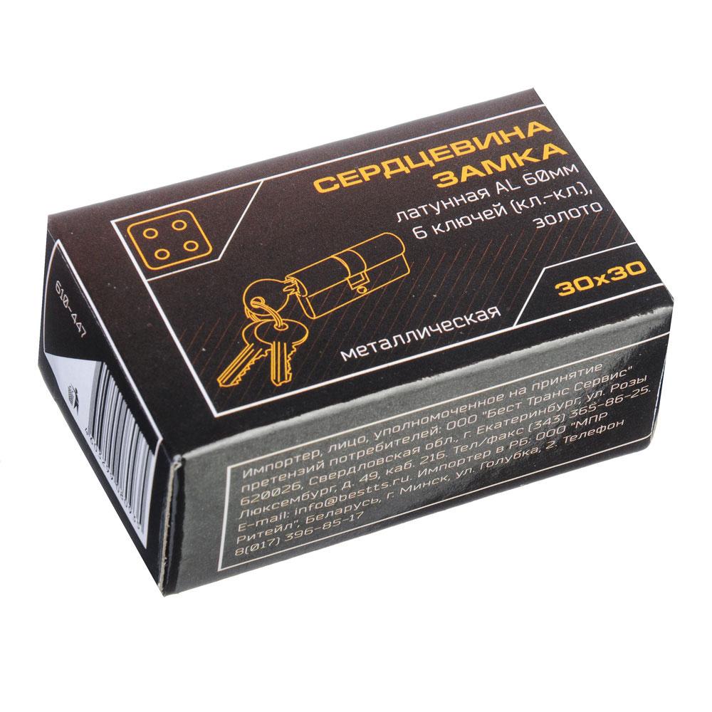 Сердцевина замка/ Цилиндровый механизм (алюминий/латунь) 60мм(30+30), кл-кл, 6кл (англ), золото