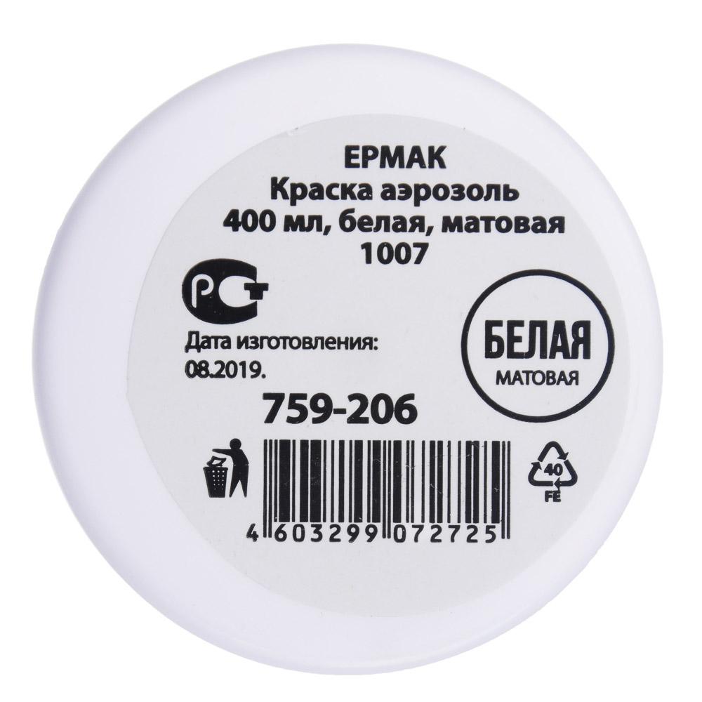 ЕРМАК Краска аэрозоль 400мл, белая, матовая 1007