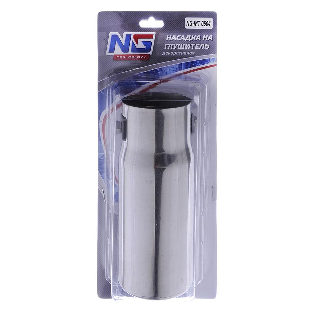 NEW GALAXY Насадка на глушитель d51мм, NG-MT0504