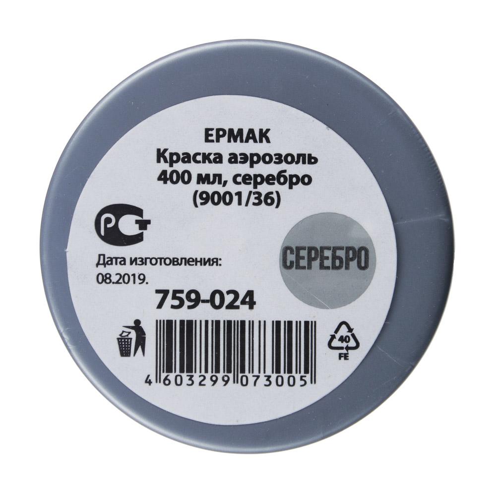 ЕРМАК Краска аэрозоль 400мл, серебро (9001/36)