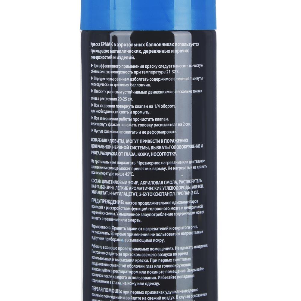 ЕРМАК Краска аэрозоль 400мл, синяя (9001/21)