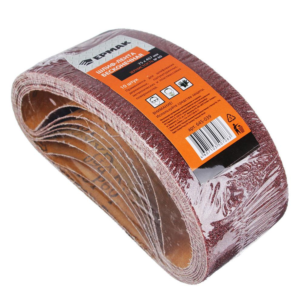 ЕРМАК Шлиф-лента бесконечная 75х457мм Р60, 10шт