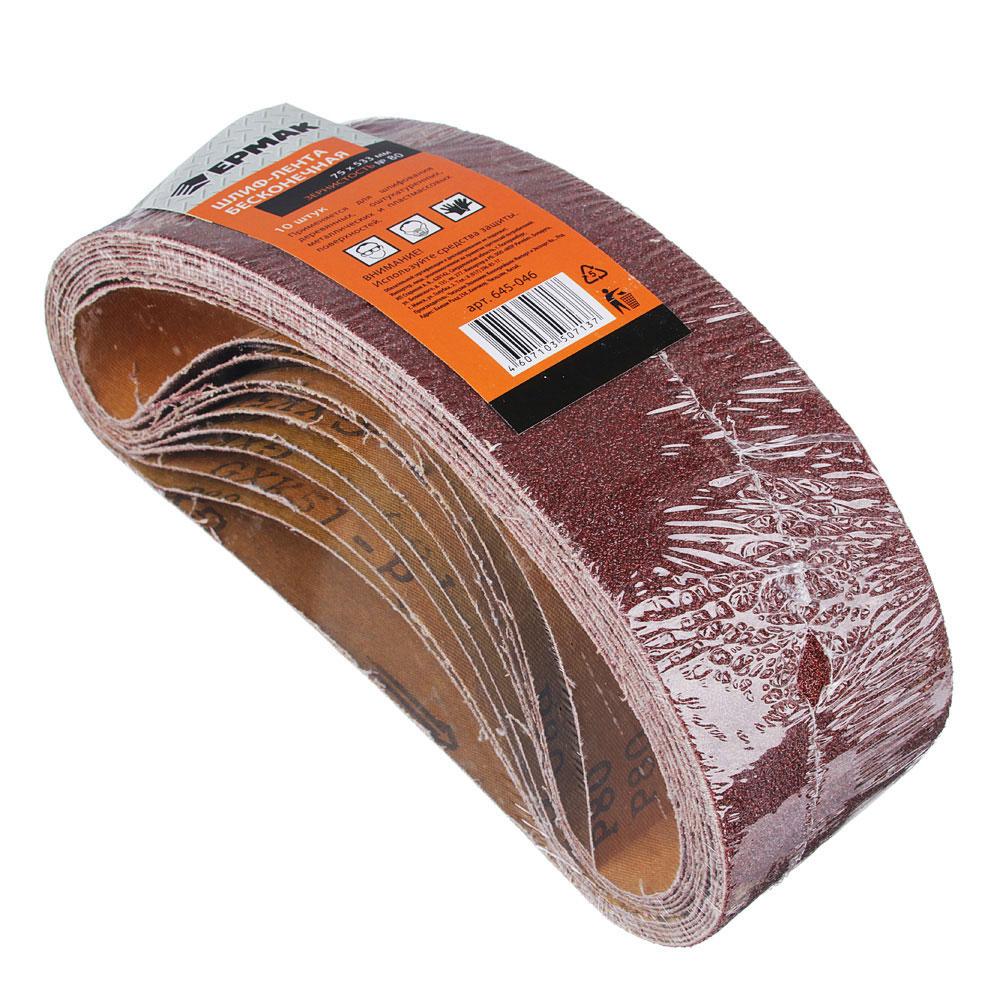 ЕРМАК Шлиф-лента бесконечная 75x533мм Р80, 10шт