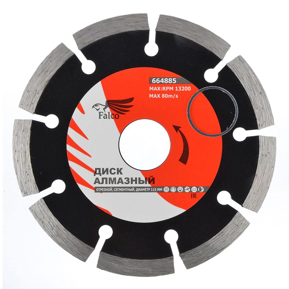 FALCO Диск алмазный отрезной сегментный 115х22,2мм