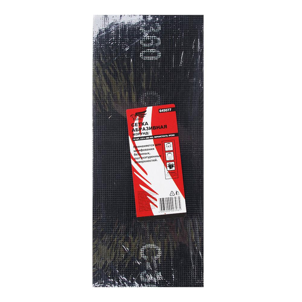 FALCO Сетка абразивная /корунд/ 115х280 Р360 (цена за 10шт)