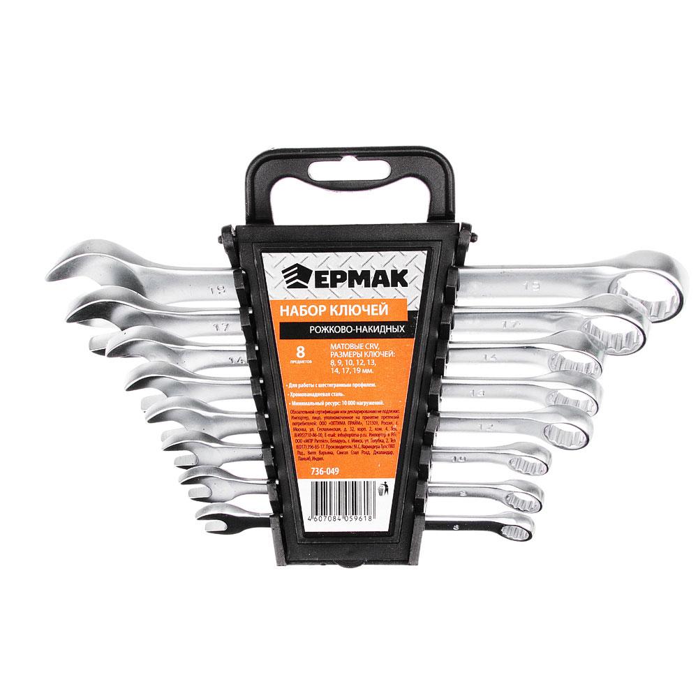 ЕРМАК Набор ключей рожково-накидных, 8 предм. 8-19мм, матовые CRV, пластик холдер