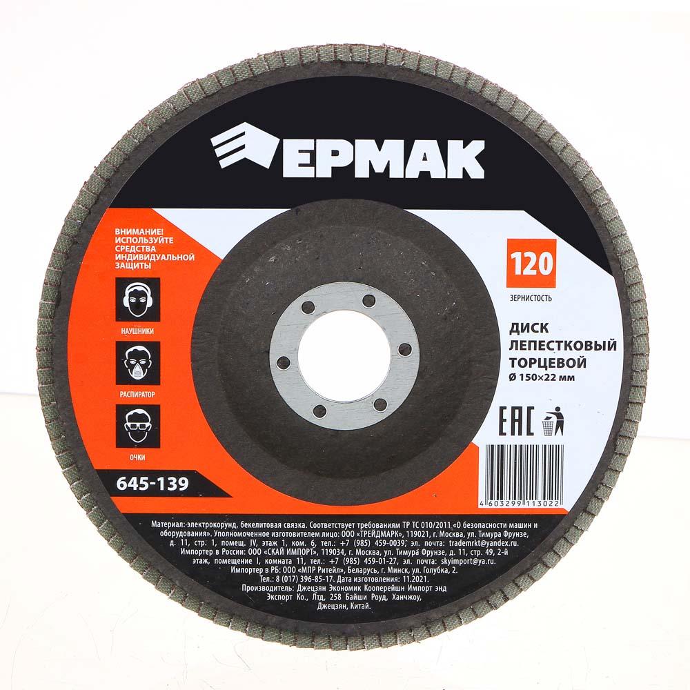 ЕРМАК Диск лепестковый торцевой 22*150 р120
