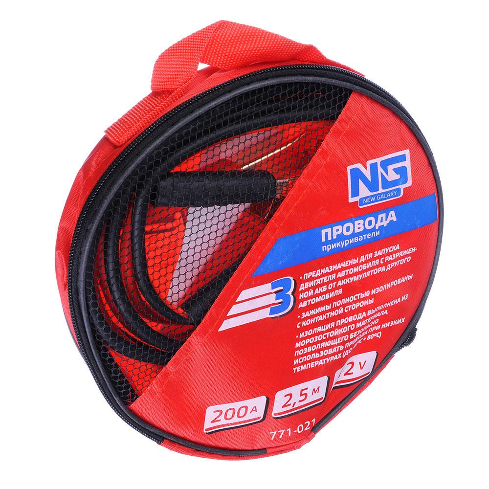 NEW GALAXY Провода-прикуриватели 200 А (-40 до +80 гр.) 2,5м