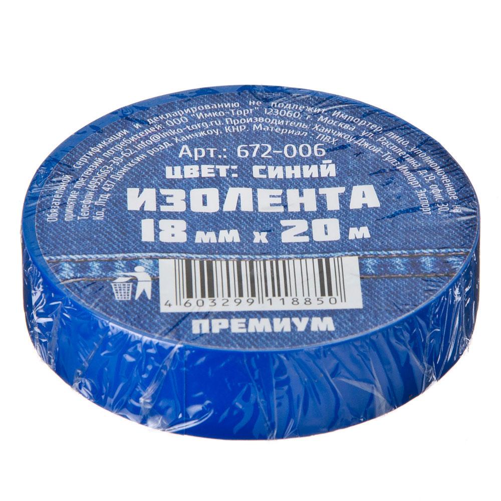 Изолента премиум класс 18мм-20м синяя