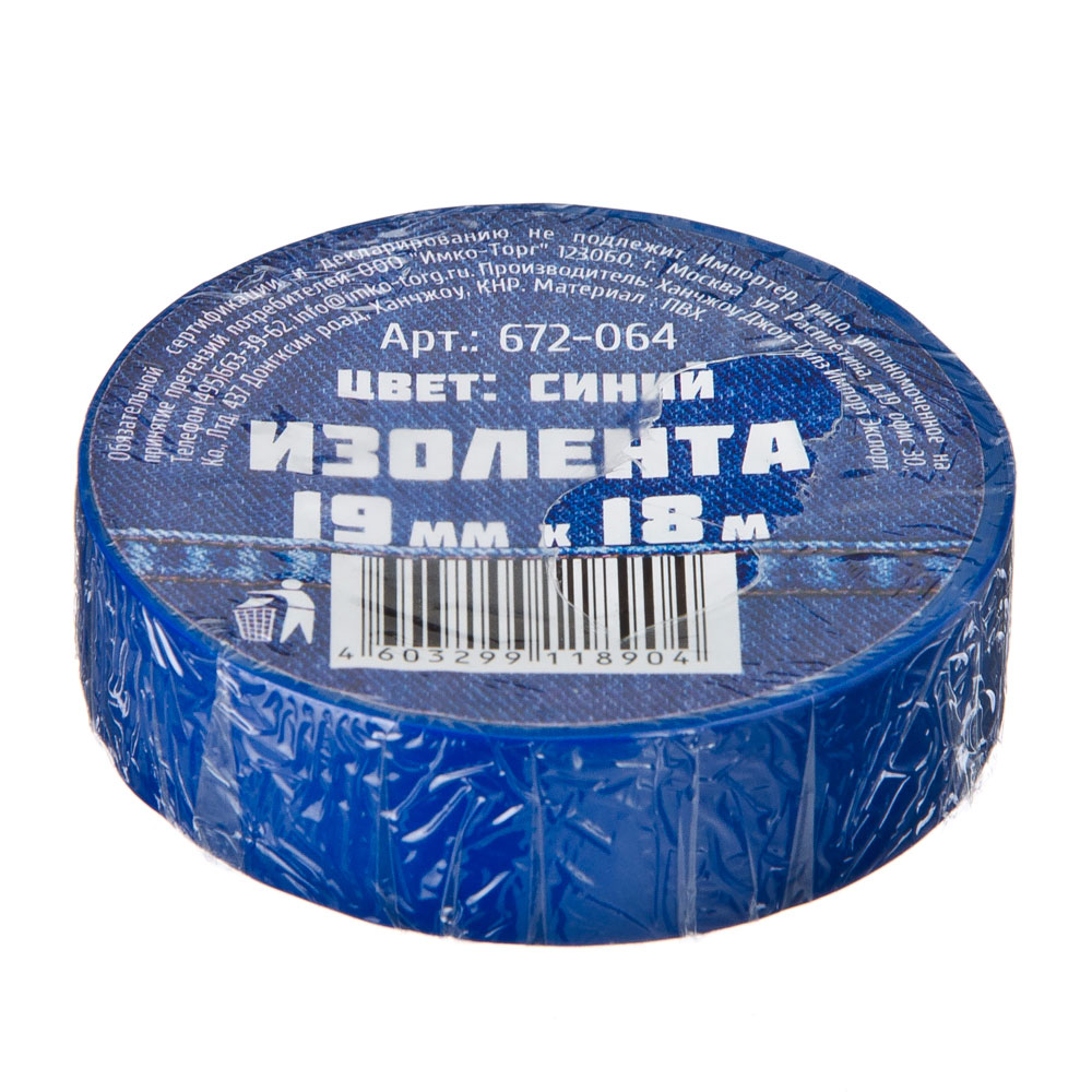 Изолента, 19 мм-18 м, синяя