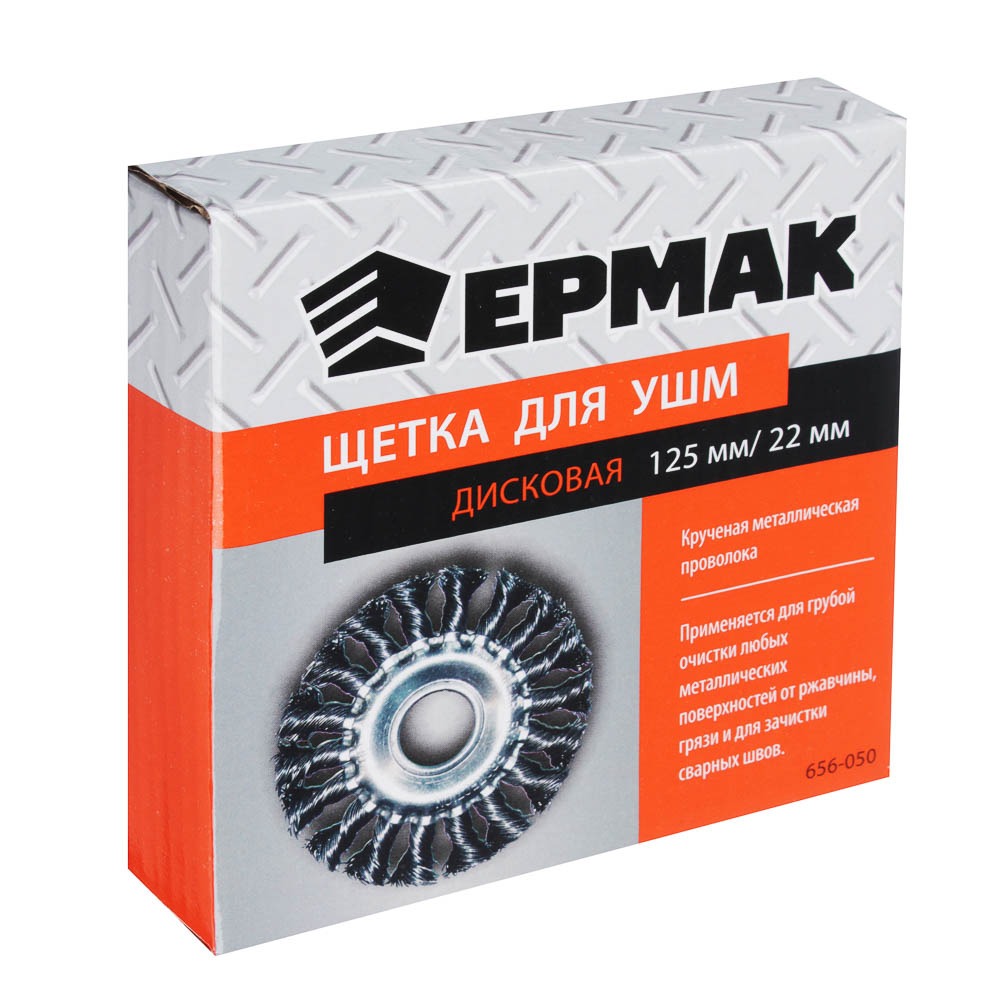 ЕРМАК Щетка металл. для УШМ125мм/22мм, крученая, дисковая