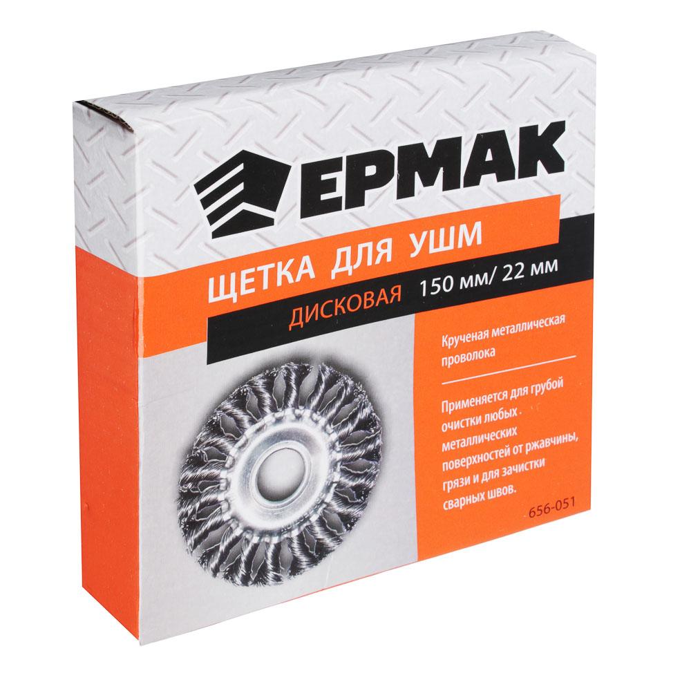 ЕРМАК Щетка металл. для УШМ150мм/22мм, крученая, дисковая