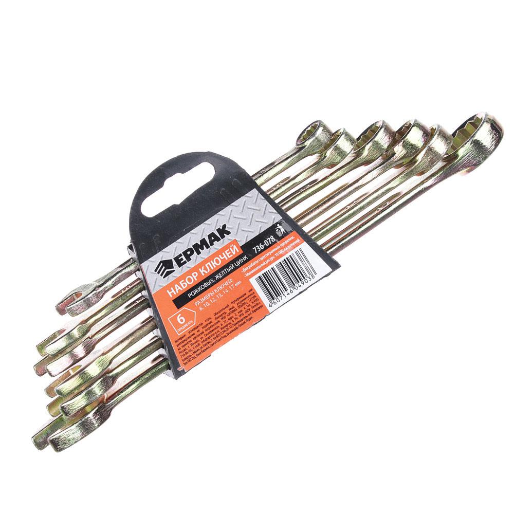 ЕРМАК Набор ключей рожково-накидных, 6 предм. 8-17мм, желтый цинк