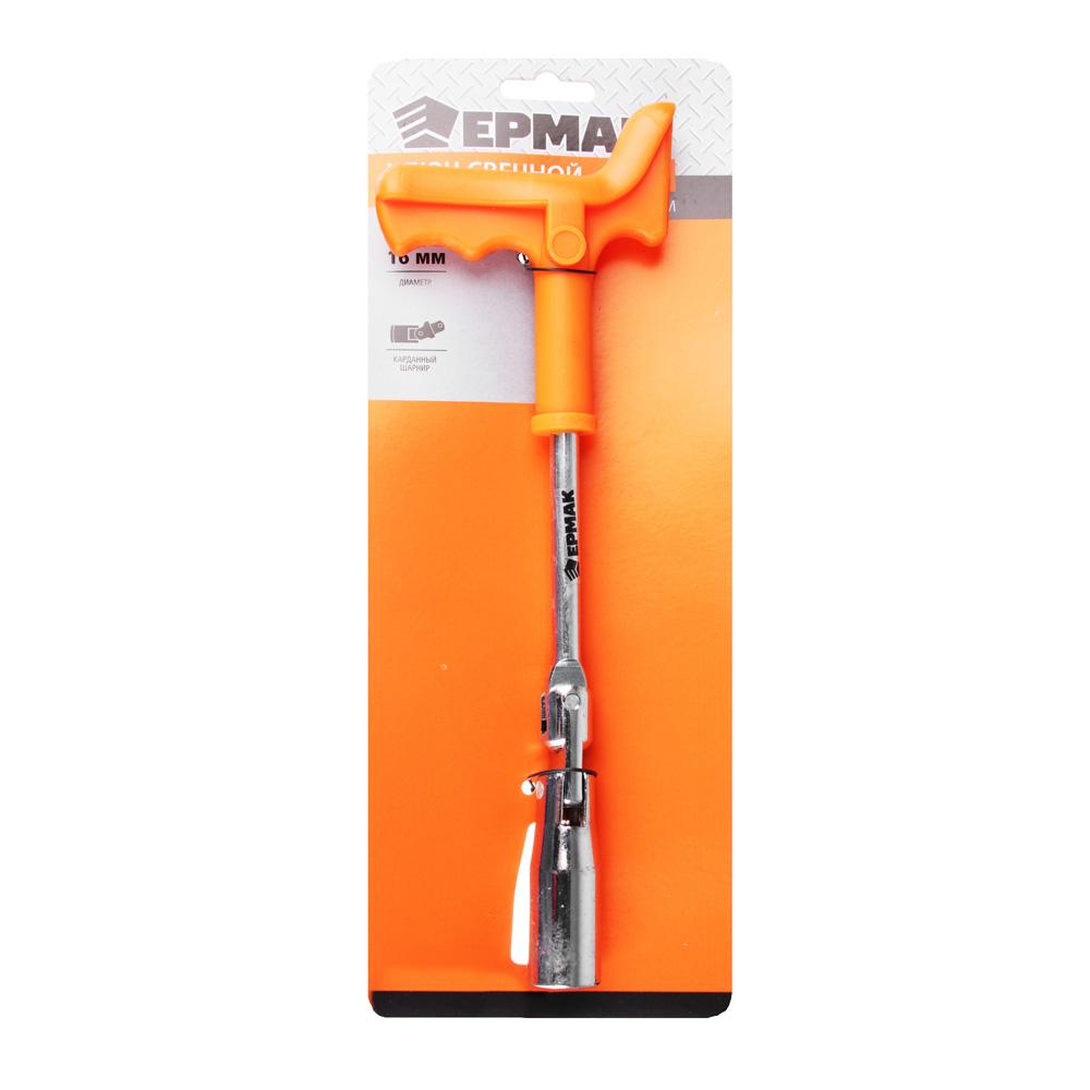 ЕРМАК Ключ свечной, с карданным шарниром, 16 мм (желтый цинк/хром)