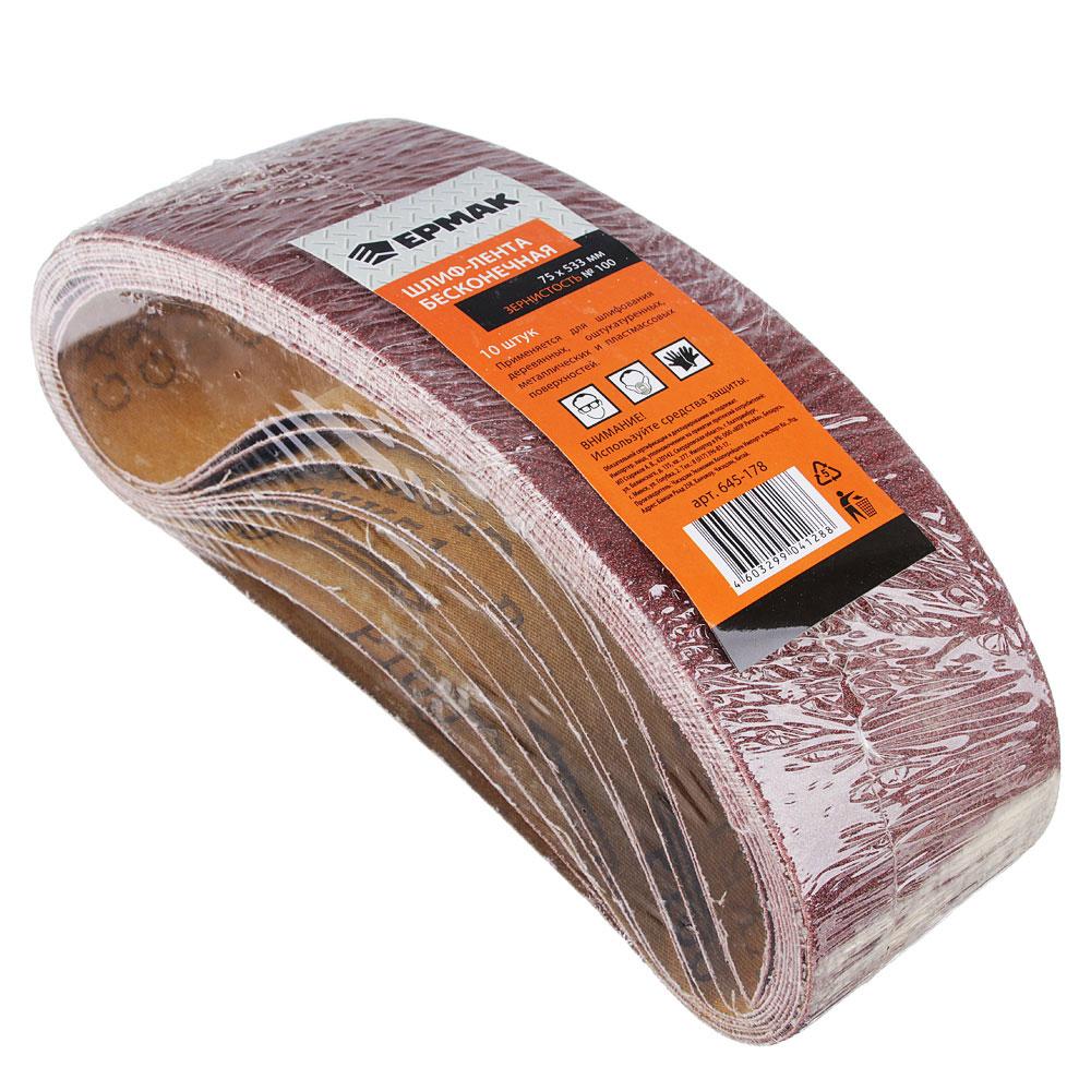 ЕРМАК Шлиф-лента бесконечная 75x533мм Р100, 10шт