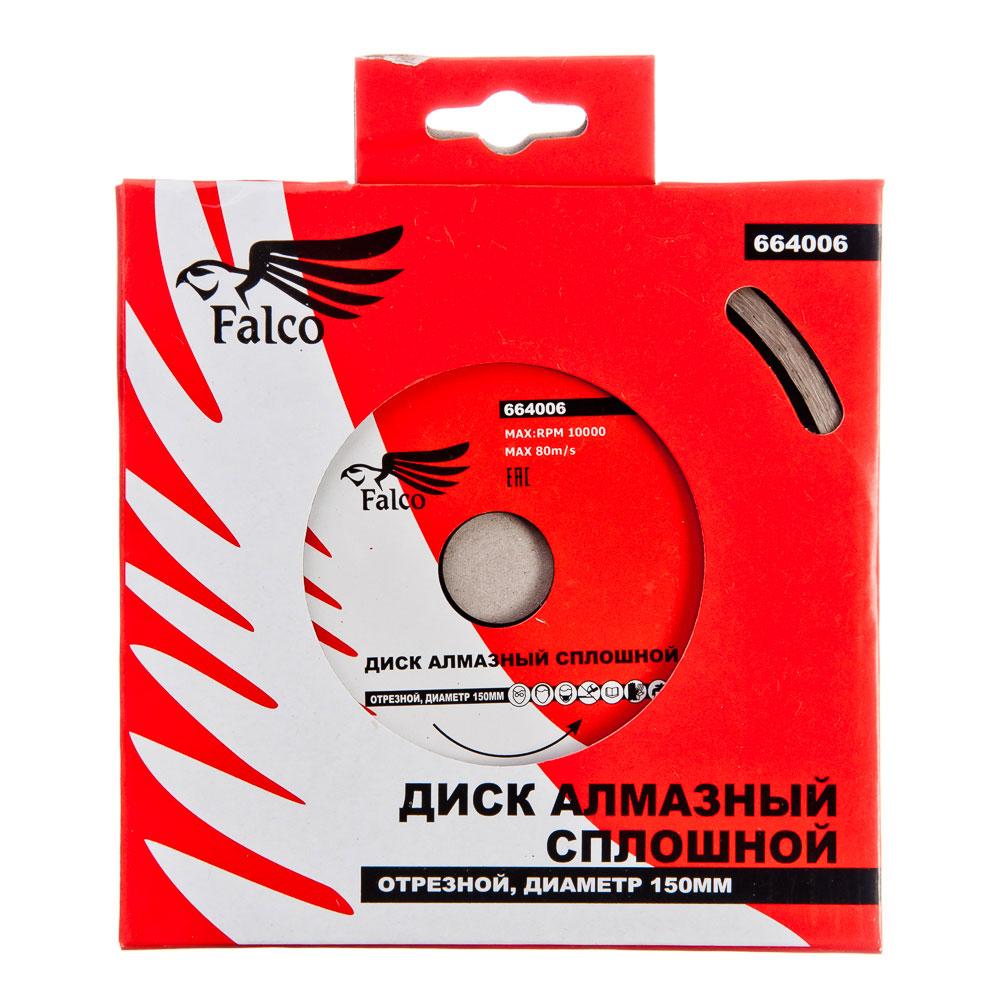 FALCO Диск алмазный отрезной сплошной 150х22,2мм