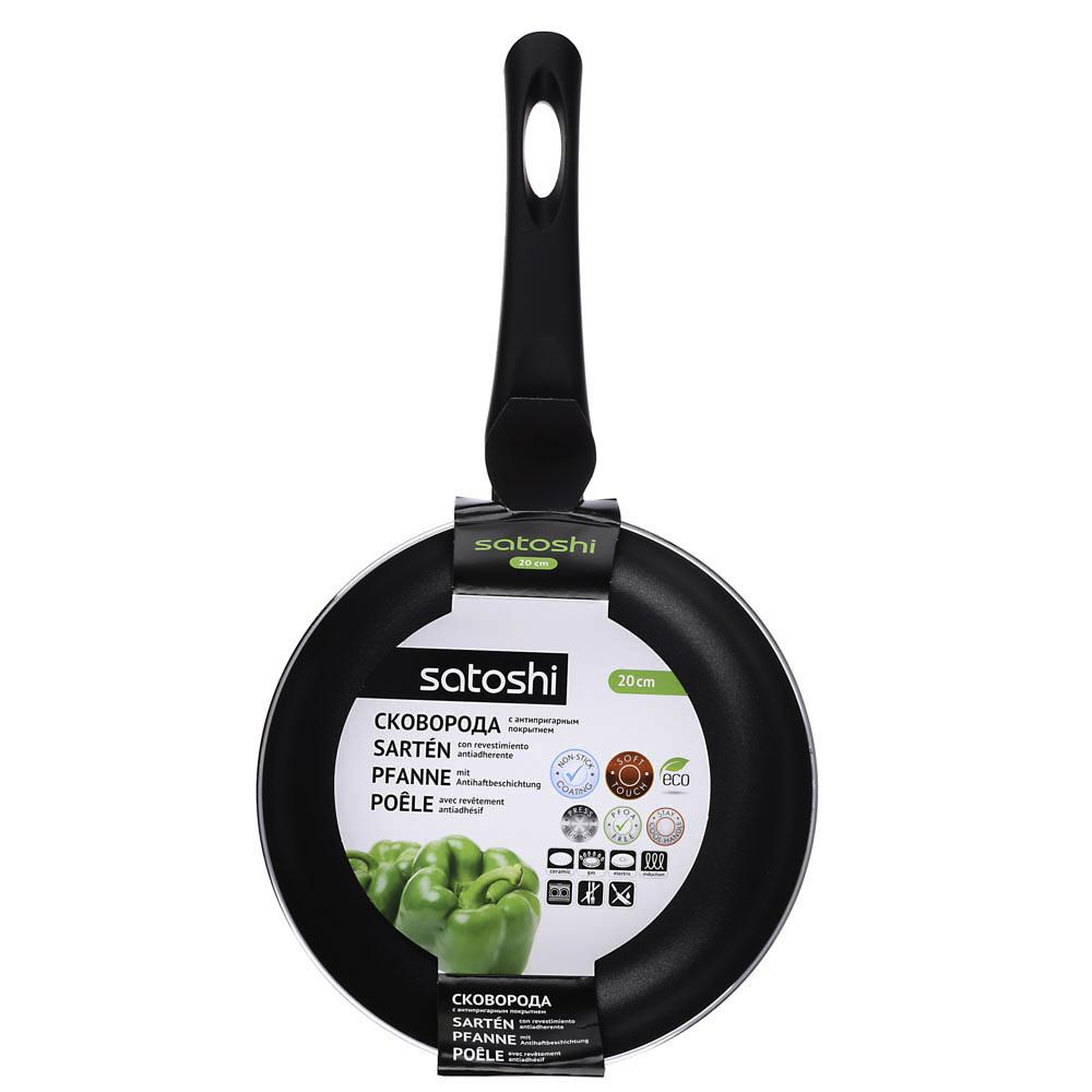 Сковорода d. 20 см SATOSHI Графит, антипригарное покрытие, индукция