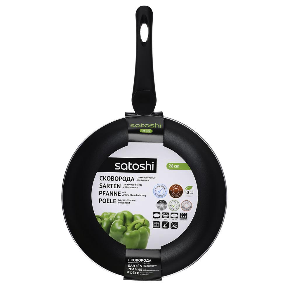 Сковорода d.28 см SATOSHI Графит, антипригарное покрытие, индукция